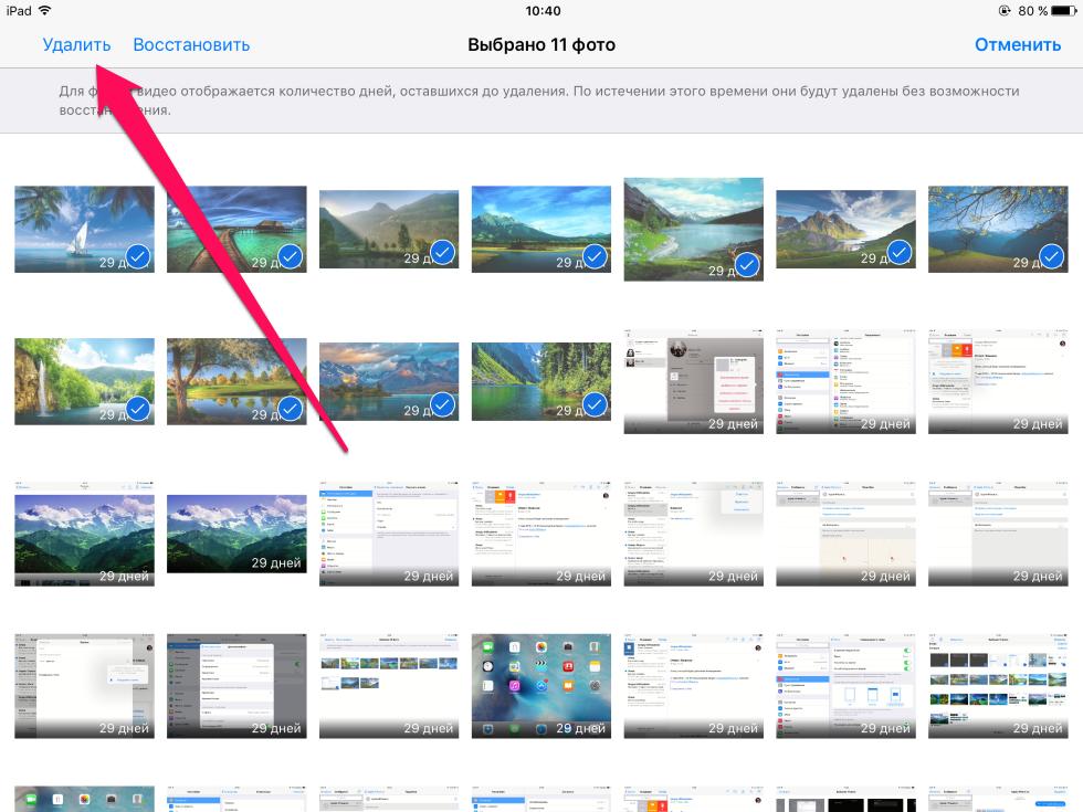 Как удалить импортированные фото с айфона. как удалить уже импортированные изображения с iPhone в приложении MacOS X Photos?