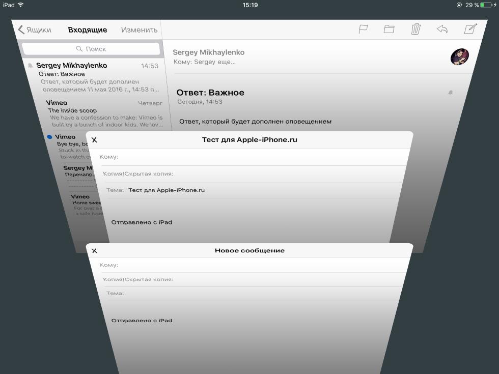 Как правильно пользоваться черновиками в приложении Почта на iPhone и iPad