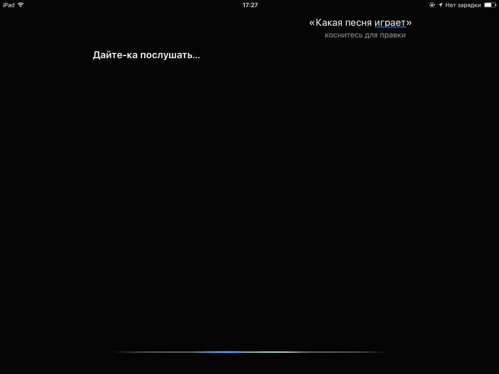 Как распознавать песни наiPhone иiPadпри помощи Siri