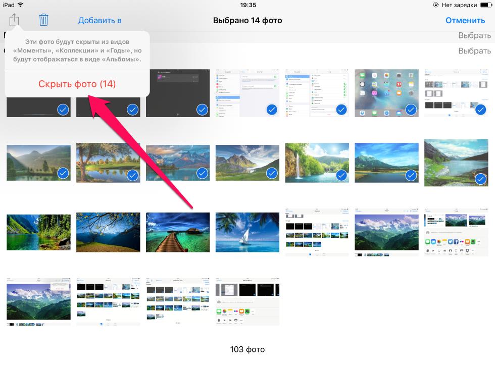Как скрыть фото или видео наiPhone иiPad