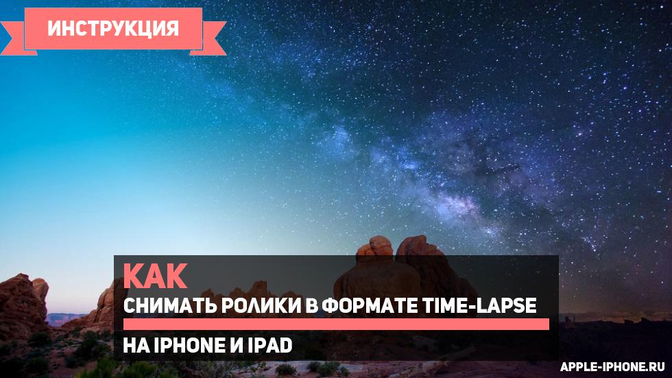 Как снимать ролики вформате time-lapse наiPhone иiPad