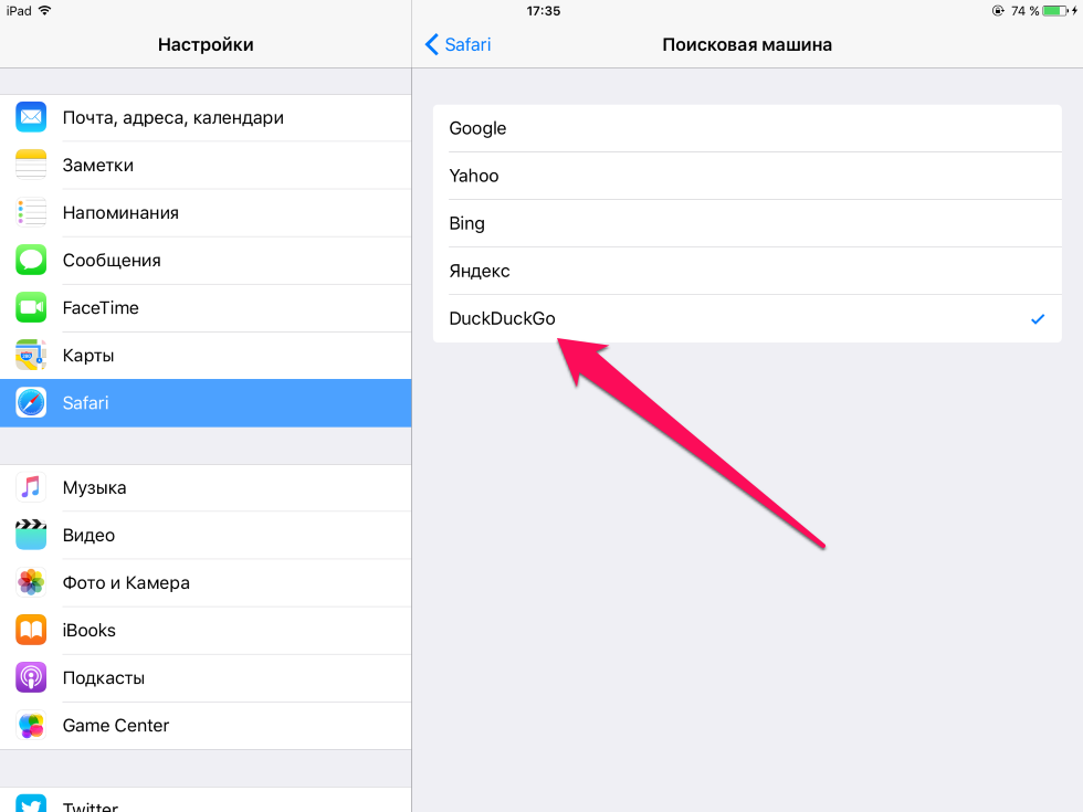 Как установить DuckDuckGo вкачестве поисковой системы поумолчанию на iPhone и iPad