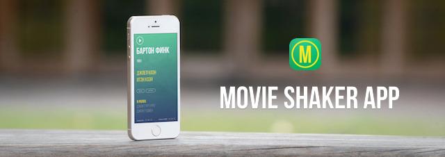 movie shaker app