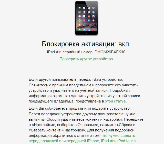 Проверить статус блокировки активации iPhone, iPad и iPod Touch теперь можно сайте Apple