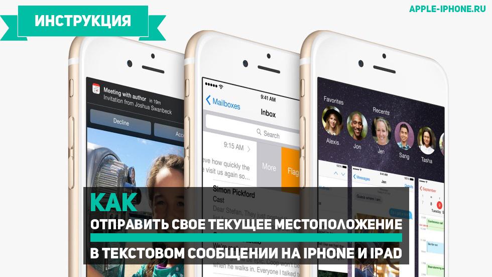 Как отправить свое текущее местоположение втекстовом сообщении на iPhone и iPad