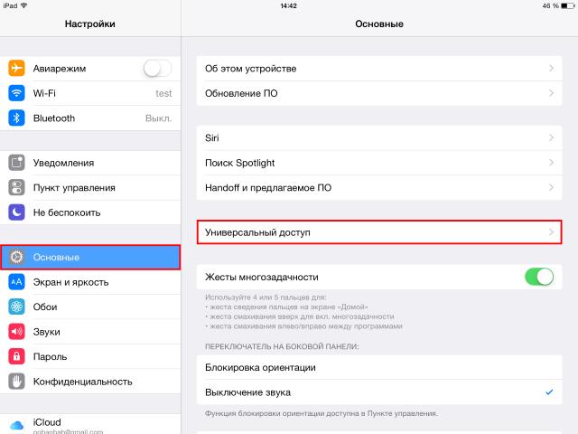 Тормозит iOS 8? Четыре способа, которые помогут исправить ситуацию