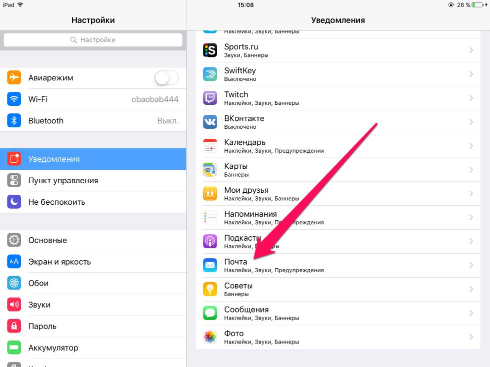 Как настроить уведомления для отдельных писем или тем вприложении Почта на iPhone и iPad