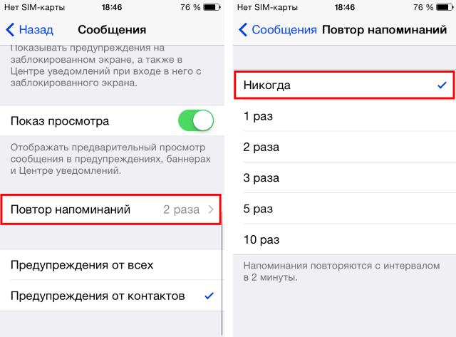 Как отключить повторные напоминания обSMS иiMessage наiPhone?