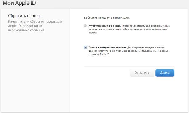 Как восстановить пароль Apple ID?