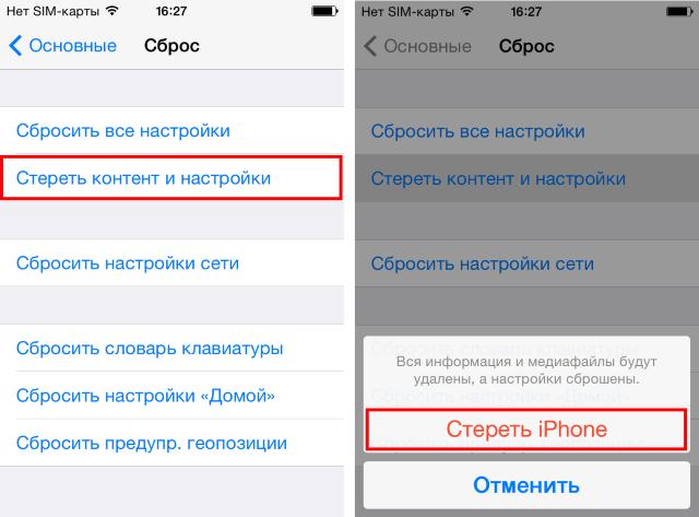 Как восстановить iPhone иiPad изрезервной копии iCloud?