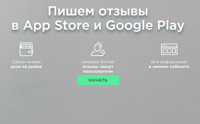Раскрутка приложений в App Store и Google Play вместе с сервисом FewReview