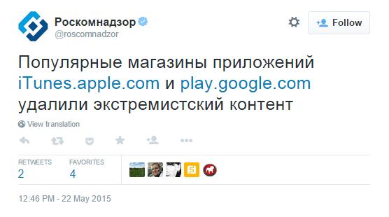 Экстремистские приложения были удалены измагазинов App Store иGoogle Play