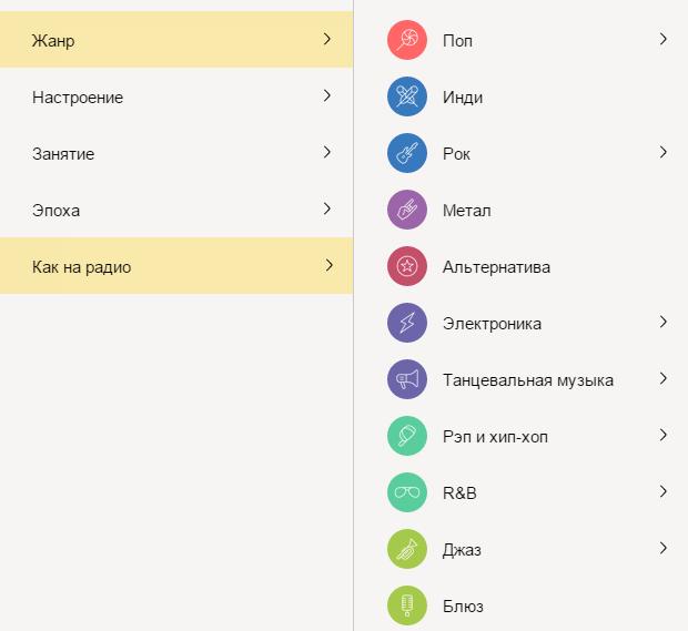Яндекс.Радио— музыка под любое настроение