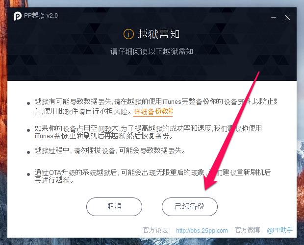 Как сделать джейлбрейк iOS 8.4?