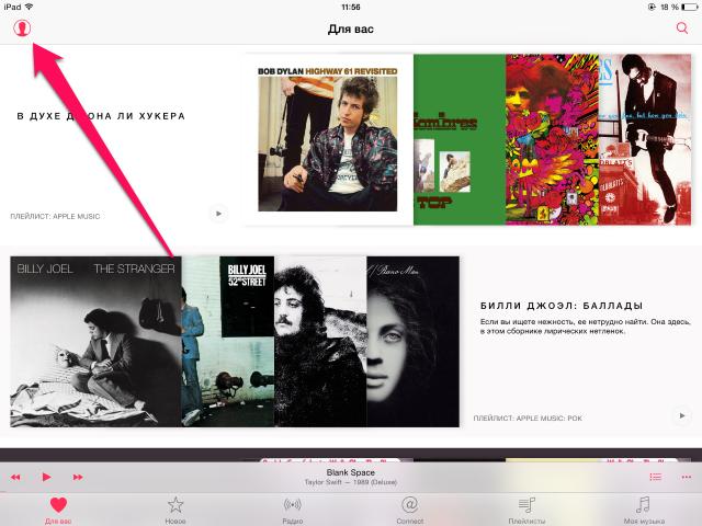 Как изменить ник вApple Music?