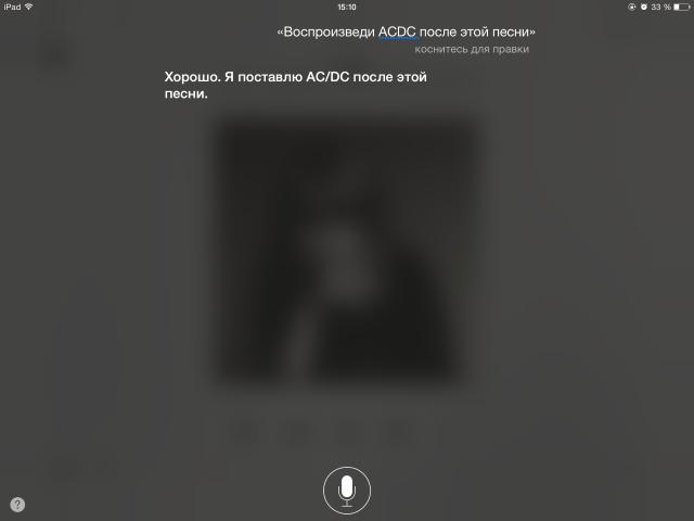 Apple Music иSiri— список наиболее полезных команд