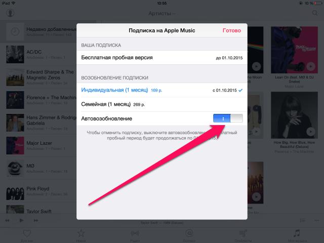 Как отключить автоматическую подписку наApple Music?