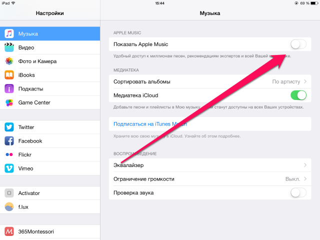 Как скрыть Apple Music на iPhone, iPad, iPod touch, Mac и PC?