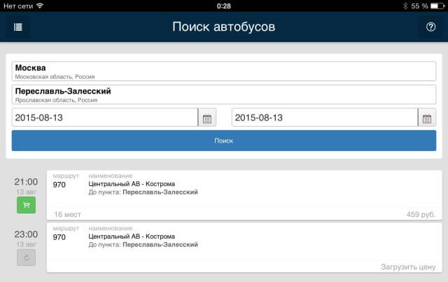 Поиск автобусов в Москве. Приложение На Автобус для iPhone и iPad