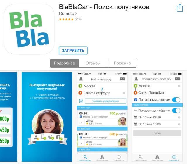 BlaBlaCar для iPhone и iPad