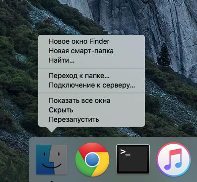 Перезапуск Finder