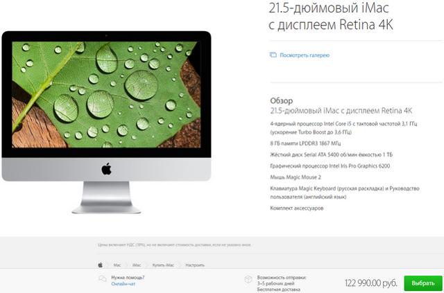 Apple выпустила новый 21,5-дюймовый iMac Retina 4Kи обновила27-дюймовый iMac 5K