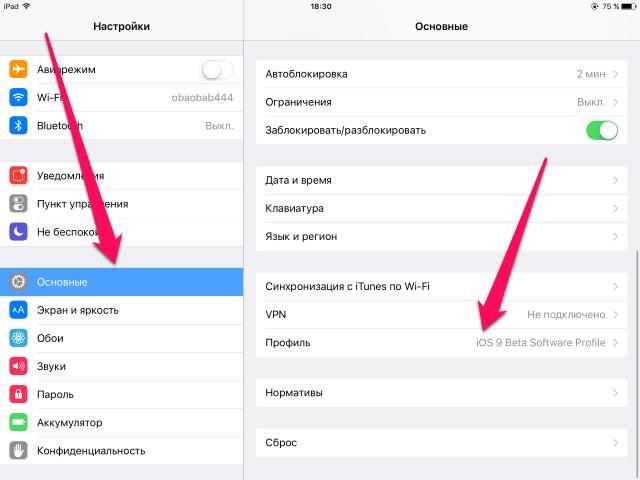 Как перестать получать публичные бета-версии iOS иOSX