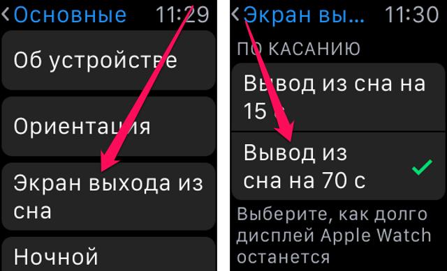 Как увеличить время активности экрана Apple Watch до70секунд