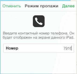 Снимок экрана 2015-10-10 в 14.35.02