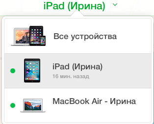 Снимок экрана 2015-10-10 в 14.54.54