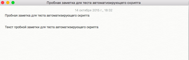 Снимок экрана 2015-10-14 в 18.33.17