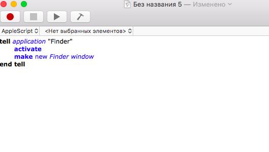 Программа на Apple Script