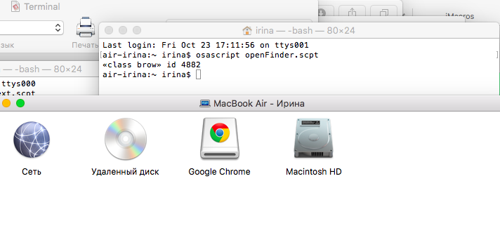 Запускаем Apple Script из командной строки