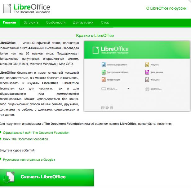 Скачиваем установочный файл LibreOffice