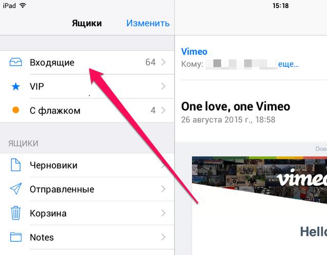 Как быстро удалить все электронные письма наiPhone иiPad