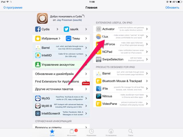 Как установить f.lux на iPhone и iPad