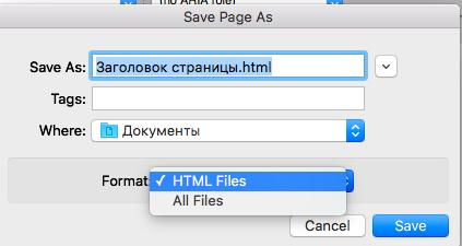 Сохраняем готовую страницу в виде html-файла