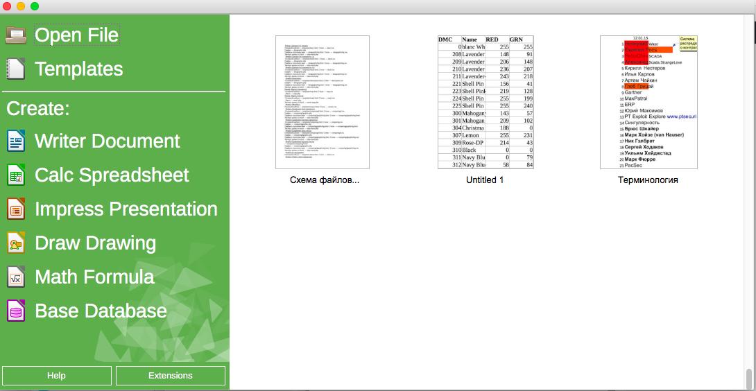Стартовый экран LibreOffice