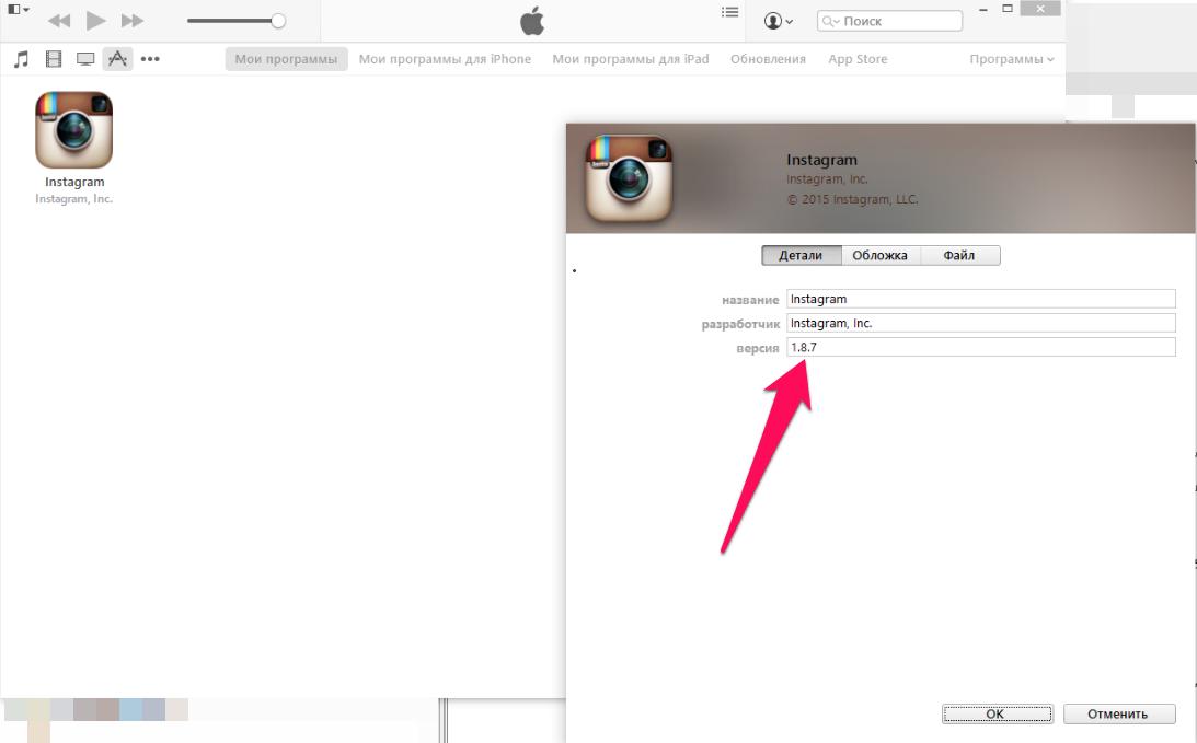 Как установить старую версию любого приложения наiPhone иiPad
