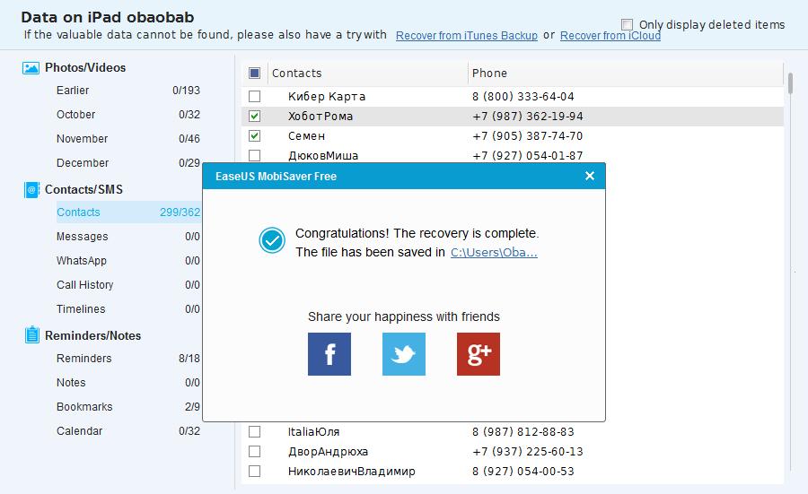 EaseUS MobiSaver 5.0— восстановление важных данных даже с«мертвых» iPhone иiPad (обзор)