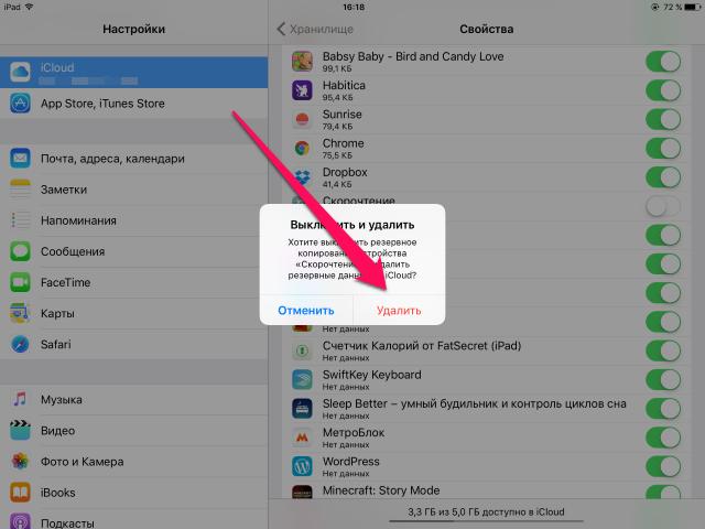 Как вручную управлять данными приложений в iCloud