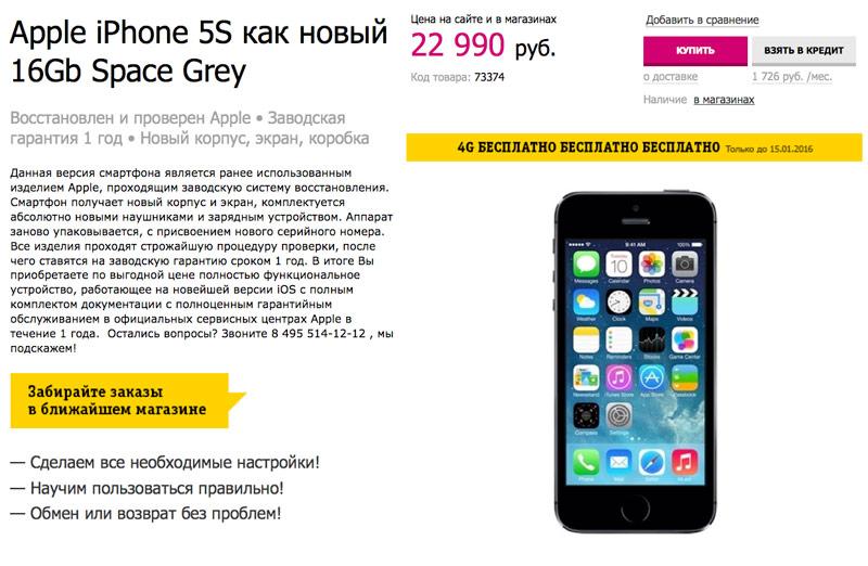 iPhone 5sвРоссии продается посамой низкой цене вмире
