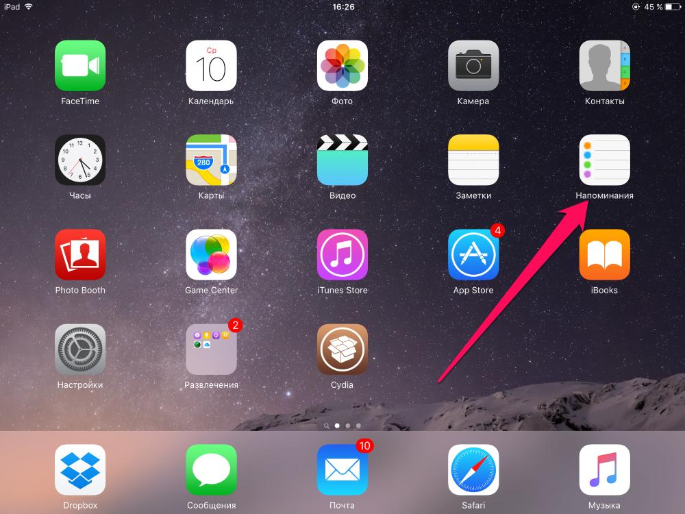 Как правильно пользоваться Напоминаниями на iPhone и iPad