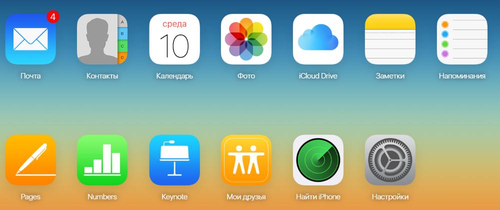 Как перенести контакты сiPhone иiPad вiCloud
