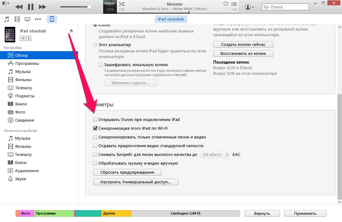 Как отключить синхронизацию сiTunes при зарядке iPhone или iPad откомпьютера