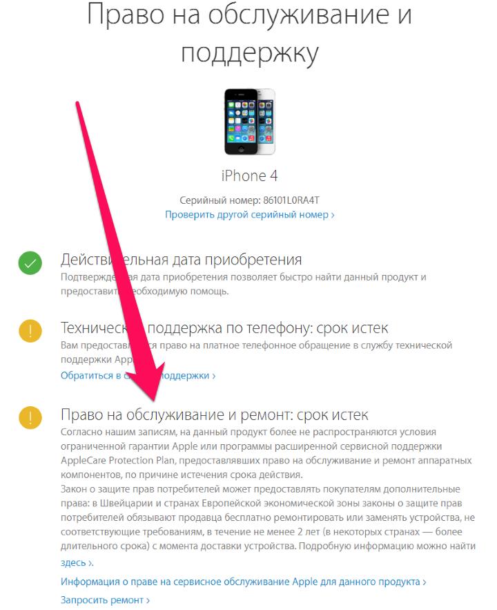ремонт iphone по гарантии apple