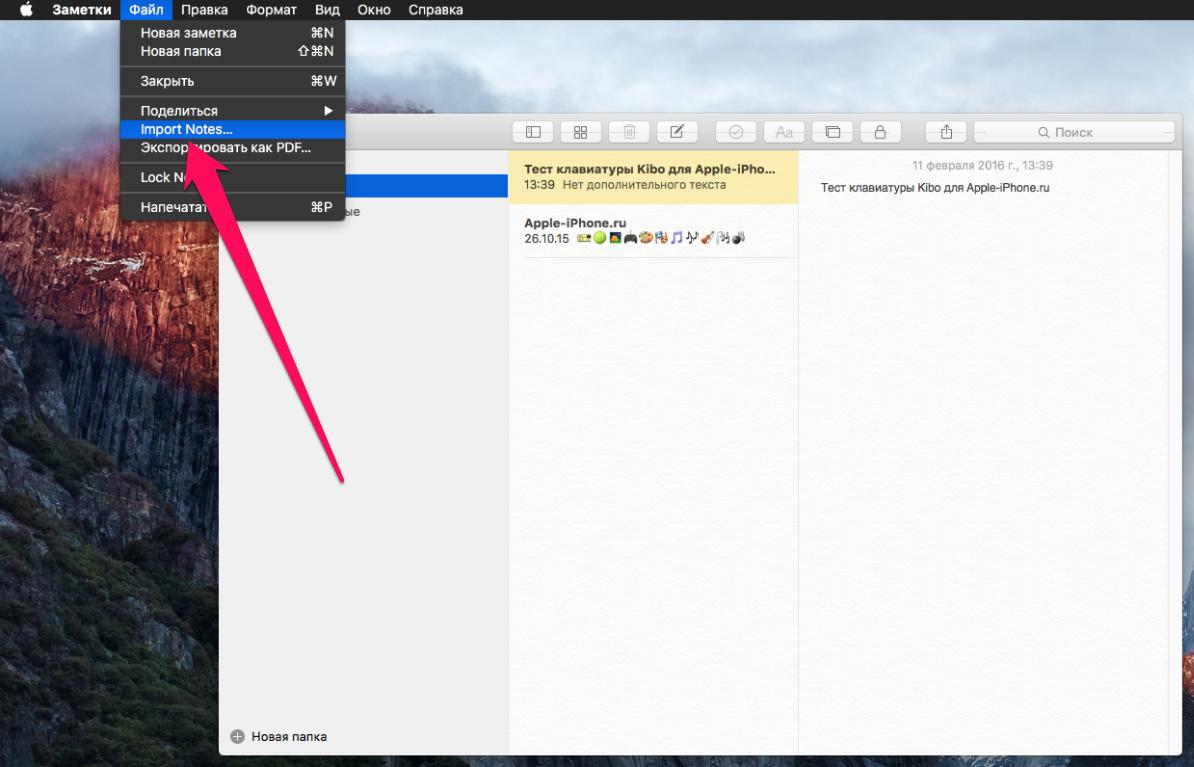 Как перенести записи изEvernote вЗаметки наMac