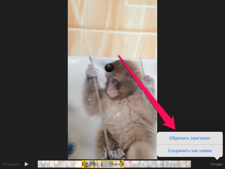 Как обрезать видео наiPhone иiPad