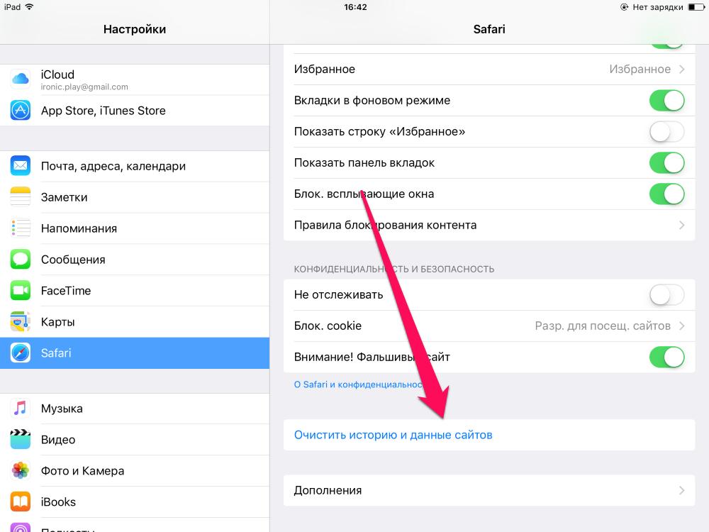 Как освободить место наiPhone иiPad (40способов)