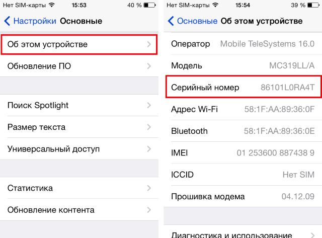 Как проверить нагарантиили iPhone